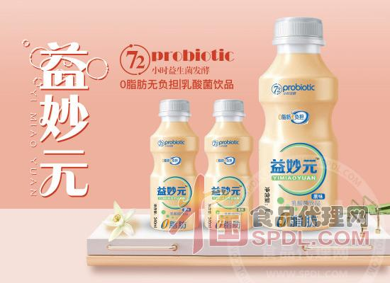 益妙元乳酸菌饮品图片