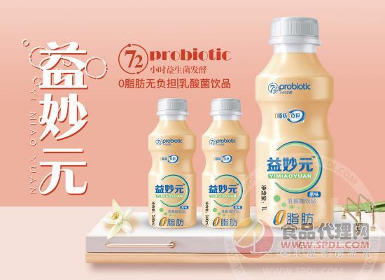 做益妙元乳酸菌饮料代理怎么样?好产品别观望!