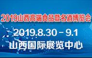 2019中国(山西)国际高端食品暨名酒博览会