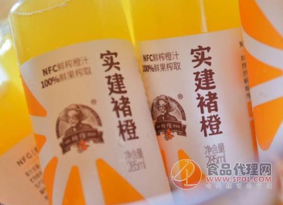 实建褚橙NFC果汁亮相,只有一个味道选择!