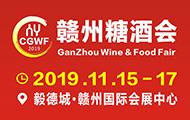 2019中国(赣州)国际糖酒食品交易会