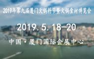 2019年第九届厦门火锅料节暨火锅食材博览会