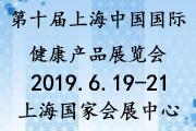 第十届上海中国国际健康产品展览会