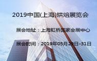 2019中国(上海)烘焙展览会