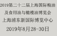 2019第二十二届上海国际粮油及食用油与橄榄油博览会