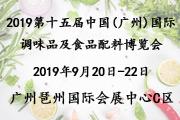 2019中国(广州)国际调味品及食品配料博览会展会介绍