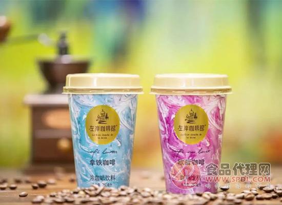 统一要大力加码咖啡市场?左岸咖啡馆新品已经亮相!