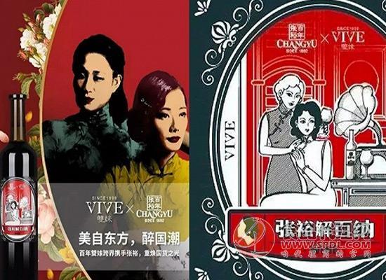 张裕推出定制版红酒,复古风主题你会喜欢吗?
