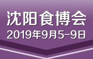 第十一届中国(沈阳)食品博览会展位价格