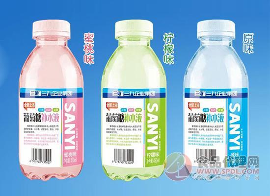 飲料招商哪家強?三依葡萄糖補水液讓你代理無憂!