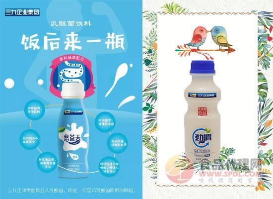三九企業集團乳酸菌開啟飲料招商模式,選對產品代理不愁