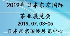 2019年日本东京国际茶业展览会