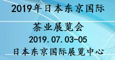 2019年日本东京国际茶业展览会参展优势