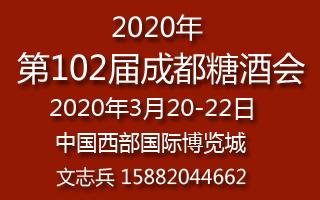 2020年第102届成都糖酒会参展范围及门票价格
