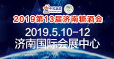 2019第十三届全国食品博览会总结报告