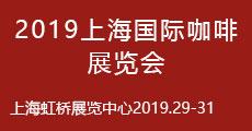 2019上海国际咖啡展览会