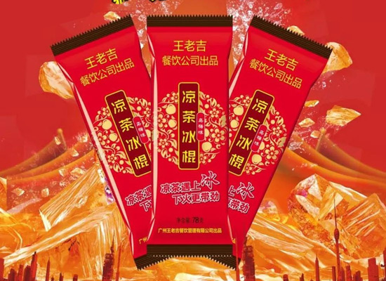 王老吉推出凉茶冰棍,这个夏季让你解暑又下火!