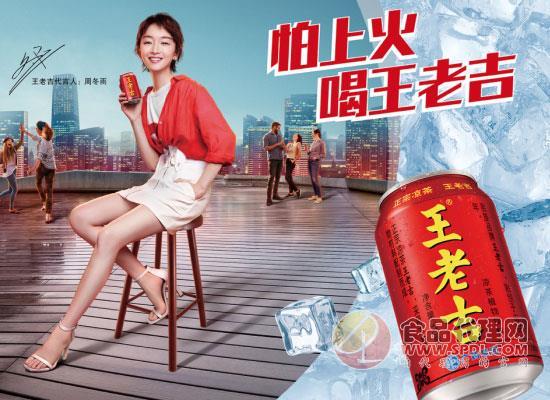 官宣!周冬雨张艺兴成为王老吉新任品牌代言人