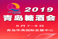 企业多、观众多、福利多青岛国际糖酒会6月7日开幕