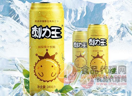 刺力王果味饮料图片