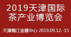 2019中国 (天津) 国际茶产业博览会宣传推广