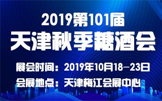 2019第101届全国糖酒商品交易会