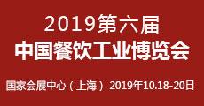 2019第六届中国餐饮工业博览会