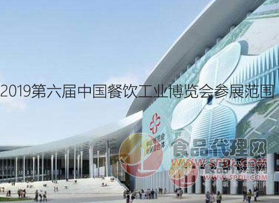 2019第六届中国餐饮工业博览会参展范围