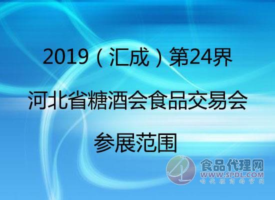 2019(匯成)第24界河北省糖酒會食品交易會參展范圍
