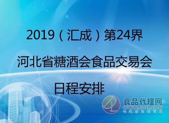 2019(匯成)第24界河北省糖酒會食品交易會日程安排