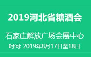 2019第24届河北省糖酒会食品交易会
