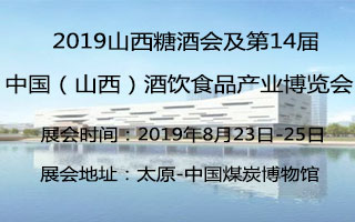 2019山西糖酒会及第14届中国(山西)酒饮食品产业博览会
