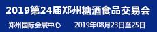 2019第24屆中國(鄭州)國際糖酒食品交易會