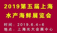 2019第五屆上海國際水產海鮮展覽會
