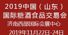 2019中国(山东)国际糖酒食品交易会