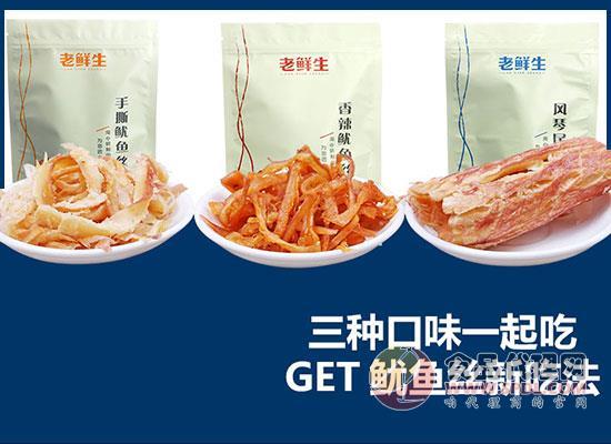 老鲜生鱿鱼丝价格是多少,好处不胖有模有样