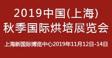 2019中国(上海)秋季国际烘培展览会