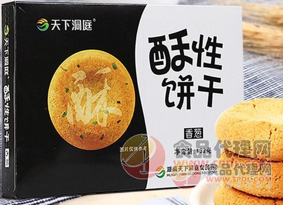 天下洞庭原味酥性饼干图片