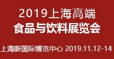 2019上海国际高端食品与饮料展览会