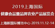 2019第九届上海国际健康食品暨品牌农业产品展览会展品范围
