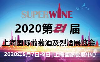 2020第二十一屆上海國際葡萄酒及烈酒展覽會