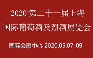 2020第二十一届上海国际葡萄酒及烈酒展览会参展费用