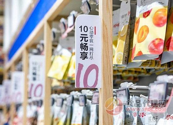 """百草味线下门店""""零食优选""""开业,10元畅享"""
