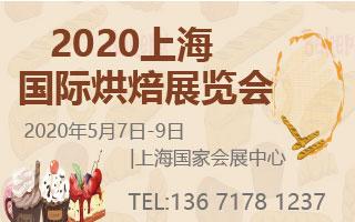 2020上海國際烘焙展