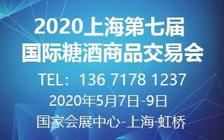2020上海國際糖酒商品交易會