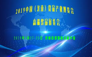 2019中国(济南)食品产业博览会暨高端饮品展览会