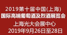 2019第十届中国(上海)国际高端葡萄酒及烈酒展览会
