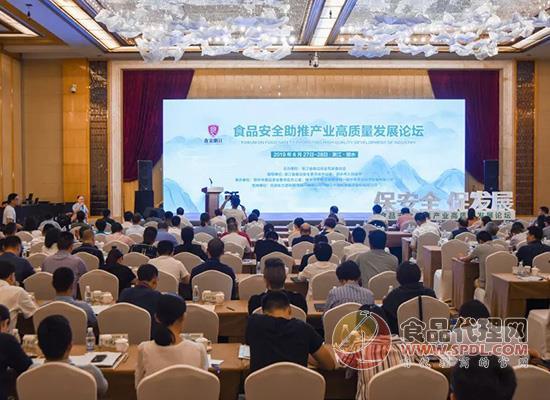 食品安全主推產業高質量發展,浙江舉行食品安全發展論壇