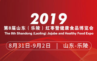 2019第八届山东(乐陵)红枣暨健康食品产业博览会