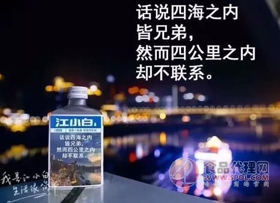 两大文化IP强强联合,江小白助力《中国新说唱》